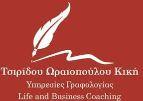 Τσιρίδου Ωραιοπούλου Κική - Γραφολογικές Υπηρεσίες